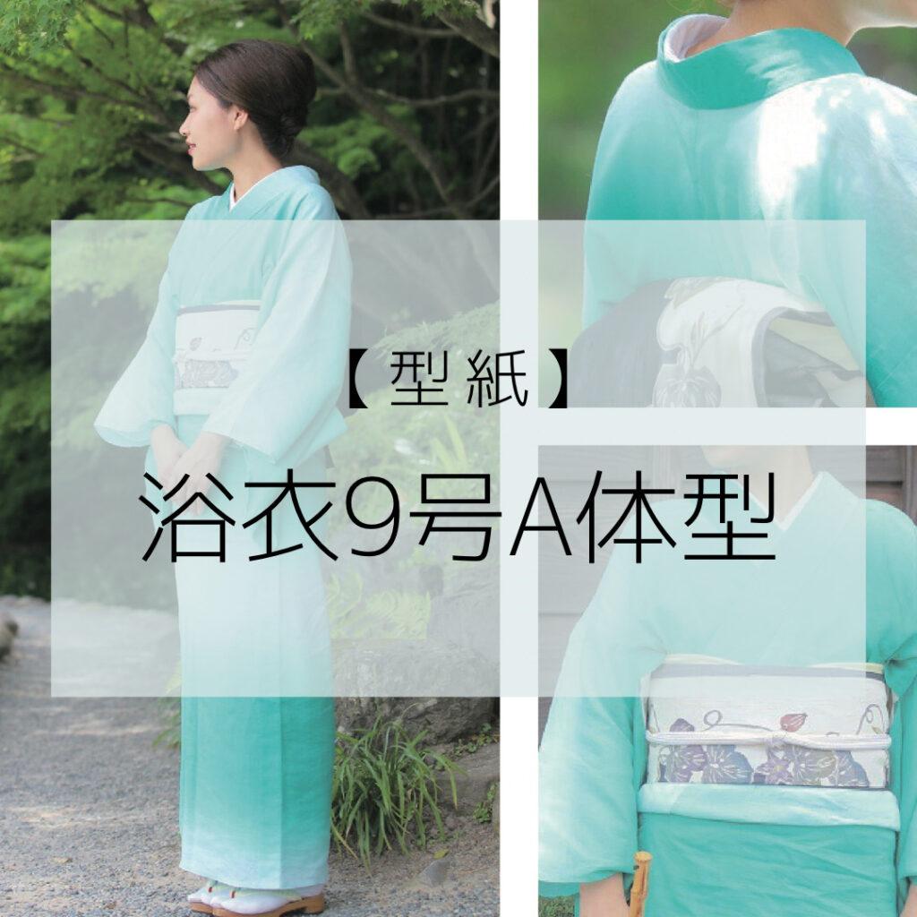 【型紙】浴衣9号A体型